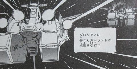 ガンダム 新ジオンの再興 レムナント・ワン 1巻 感想 49