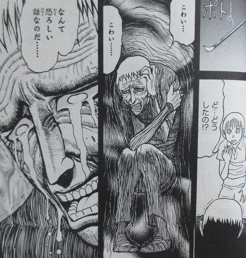 双亡亭壊すべし 23巻 感想 ネタバレ 33