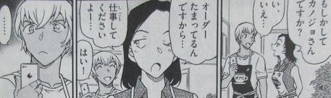 名探偵コナン 99巻 感想 ネタバレ 56