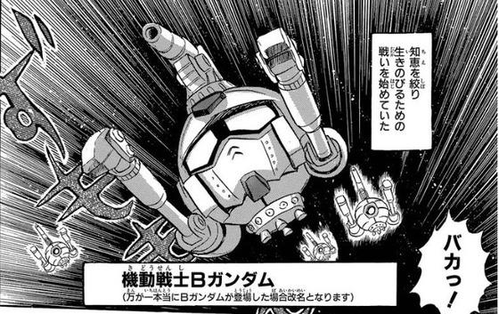クロスボーン・ガンダム スカルハート (7) -