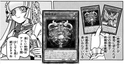 遊戯王OCGストラクチャーズ 2巻 感想 028