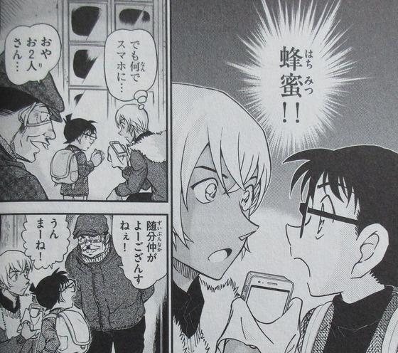 名探偵コナン 97巻 感想 00026