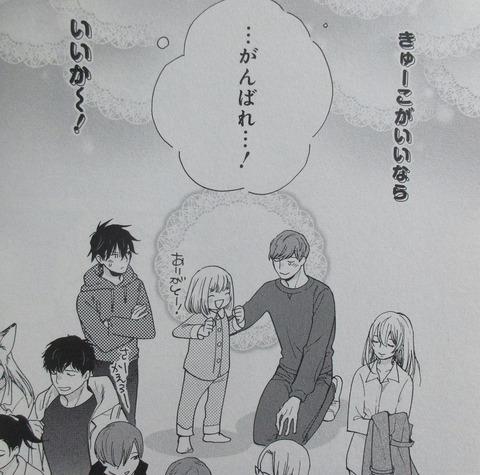 ゆらゆらQ 1巻 感想 67