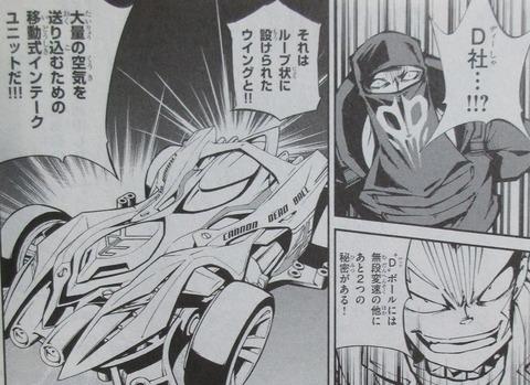 ハイパーダッシュ!四駆郎 4巻 感想 00035