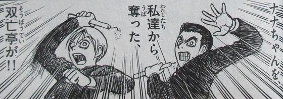 双亡亭壊すべし 17巻 感想 00046