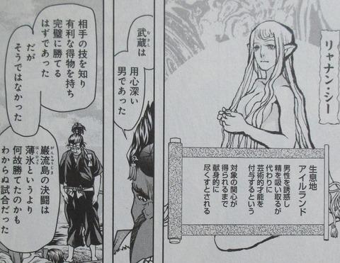 妖怪の飼育員さん 8巻 感想 00075
