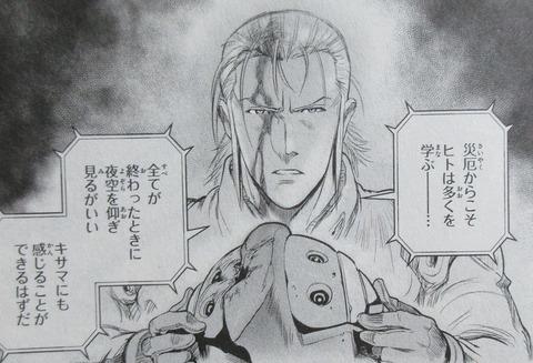 ガンダム0083 REBELLION 16巻 最終回 感想 37