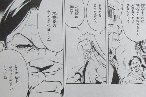 シャーマンキング マルコス 1巻 感想 00044