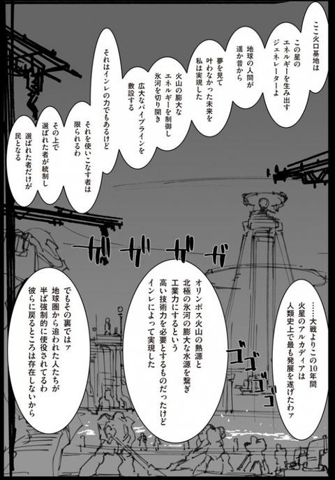 A.O.Z RE-BOOT ガンダム・インレ 6巻 感想 04