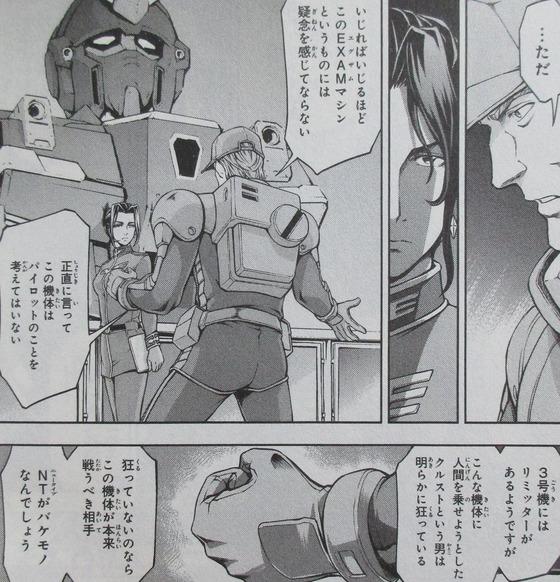 ザ・ブルー・ディスティニー 8巻 感想 00067