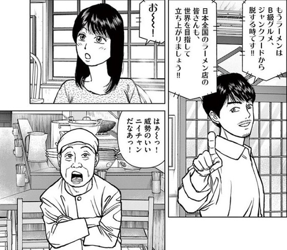 らーめん再遊記 1巻 感想 00012