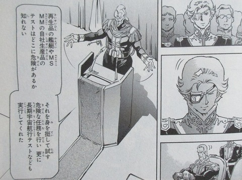 機動戦士ガンダムF91 プリクエル 1巻 感想 ネタバレ 27