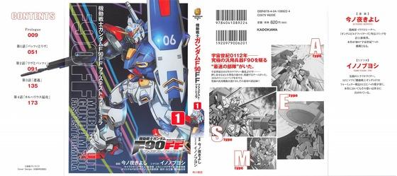 機動戦士ガンダムF90FF 1巻 感想 00092