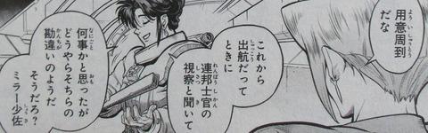 ガンダム0083 REBELLION 16巻 最終回 感想 55