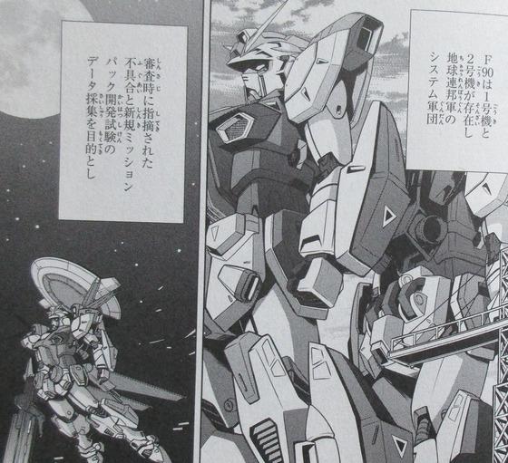 機動戦士ガンダムF90FF 1巻 感想 00056