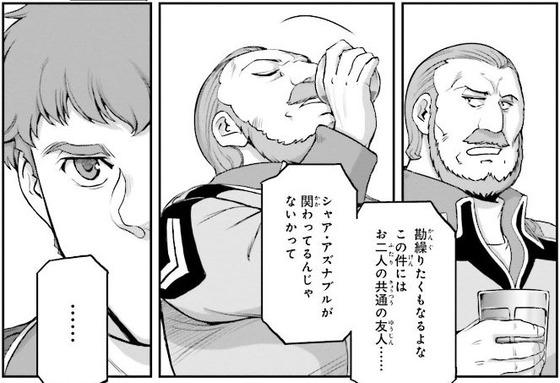 機動戦士ムーンガンダム 5巻 感想 00007