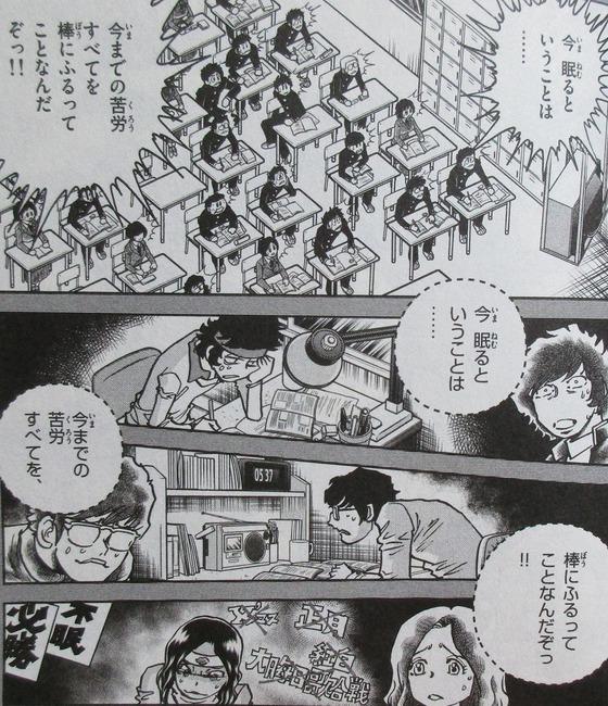 アオイホノオ 23巻 感想 00038