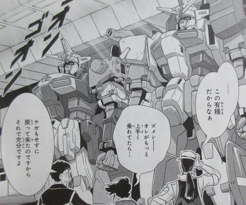 ガンダムW G-UNIT オペレーション・ガリアレスト 4巻 感想 75