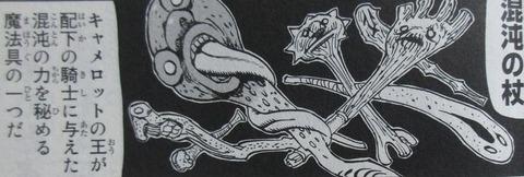 黙示録の四騎士 2巻 感想 56