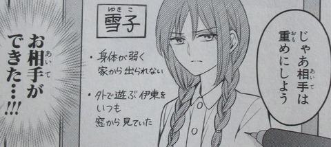 月刊少女野崎くん 12巻 感想 00087
