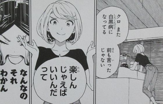 ニジとクロ 2巻 感想 00069