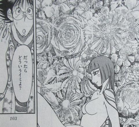 双亡亭壊すべし 25巻 最終回 感想 058