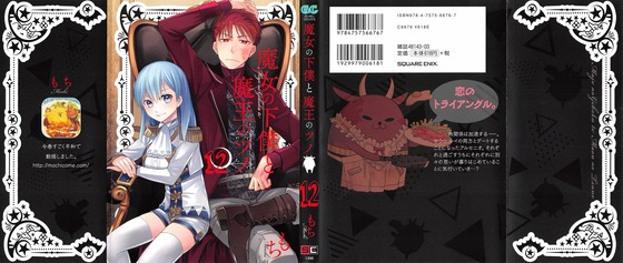 魔女の下僕と魔王のツノ 12巻 感想 00120