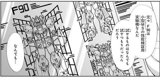 機動戦士ガンダムF90FF 1巻 感想 00031