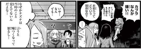 よふかしのうた 8巻 感想 02