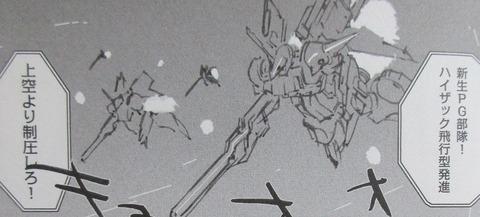 A.O.Z RE-BOOT ガンダム・インレ 6巻 感想 52