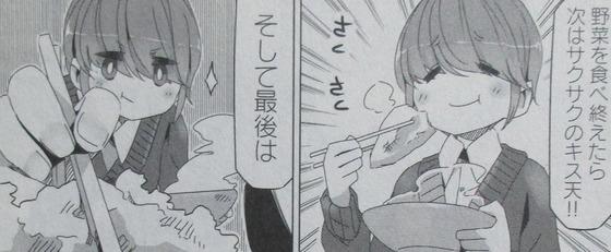ゆるキャン 10巻 感想 00085