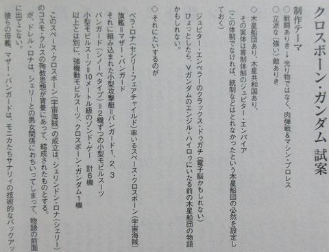 機動戦士クロスボーン・ガンダム メカニック設定集 感想 16