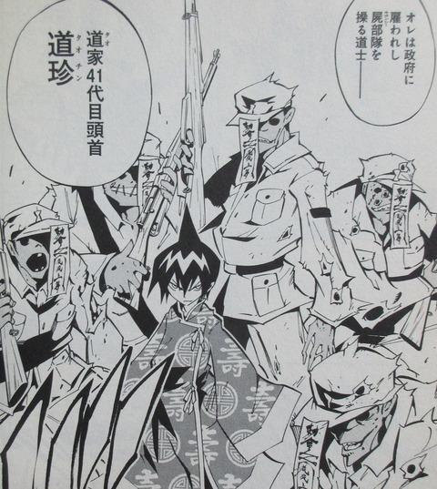 シャーマンキングzero 1巻 感想 0063