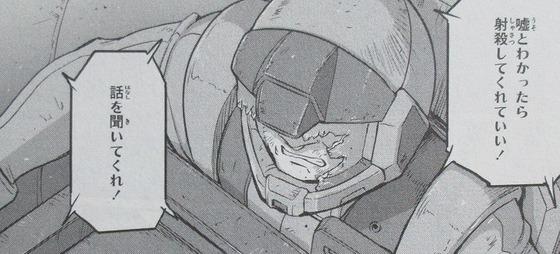機動戦士ムーンガンダム 5巻 感想 00089