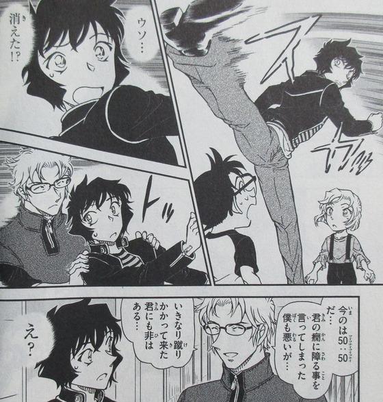 名探偵コナン 98巻 感想 00012