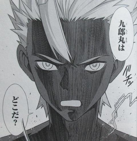 UQ HOLDER! 23巻 感想 00104