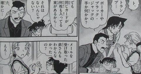名探偵コナン 99巻 感想 ネタバレ 45
