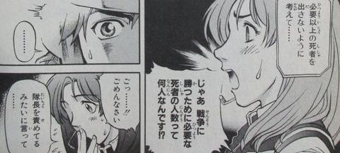 機動戦士ガンダム戦記 Lost War Chronicles 1巻 感想 52