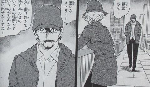 名探偵コナン 99巻 感想 ネタバレ 05