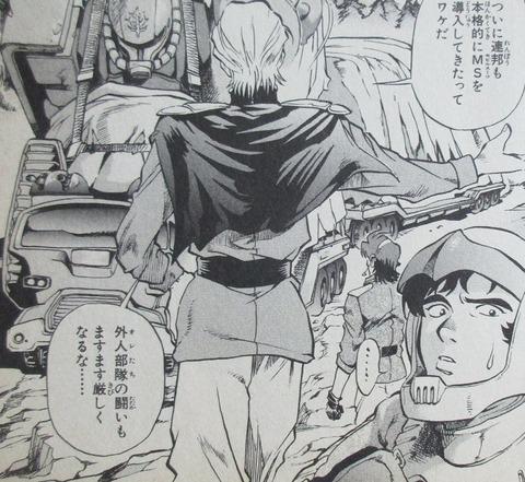 機動戦士ガンダム戦記 Lost War Chronicles 1巻 感想 30