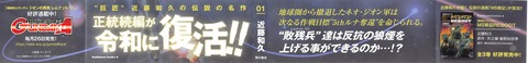 ガンダム 新ジオンの再興 レムナント・ワン 1巻 感想