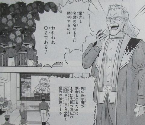 ガンダムW G-UNIT オペレーション・ガリアレスト 4巻 感想 83