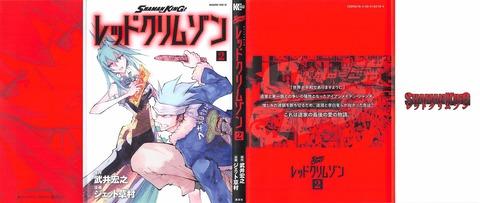 シャーマンキング レッドクリムゾン 2巻 感想 00086