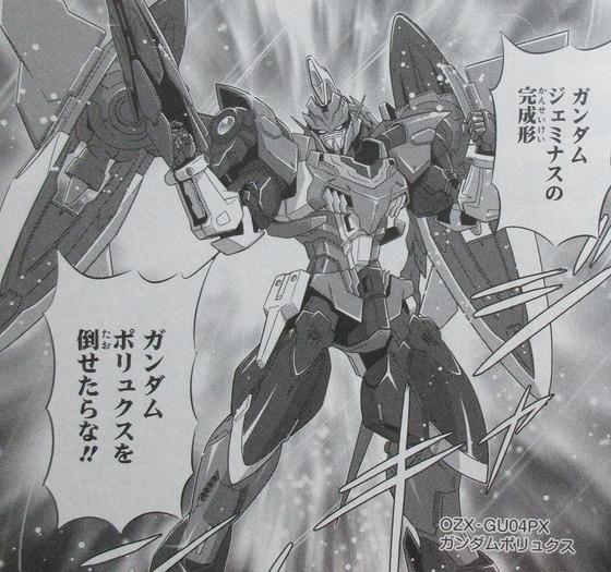 ガンダムW G-UNIT オペレーション・ガリアレスト 1巻 感想 36
