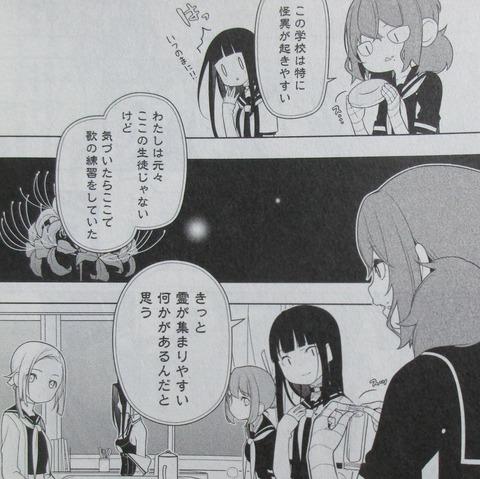 EAR'S GIFT みみかき先生 1巻 感想 ネタバレ 39