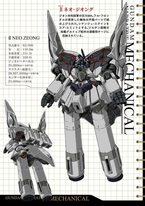 機動戦士ガンダムNT 4巻 感想 01
