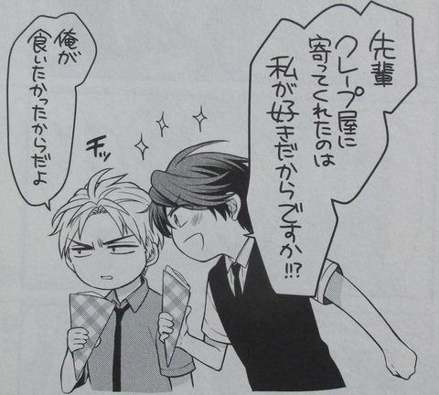 月刊少女野崎くん 12巻 感想 00041