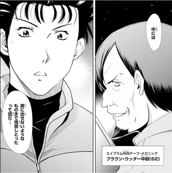 機動戦士ガンダムF90FF 1巻 感想 00032