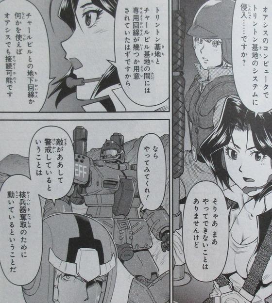 機動戦士ガンダム GROUND ZERO コロニーの落ちた地で 3巻 感想 00043