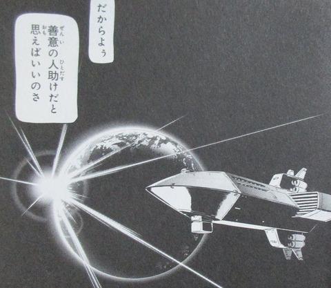 機動戦士ガンダムF91 プリクエル 2巻 感想 ネタバレ 20